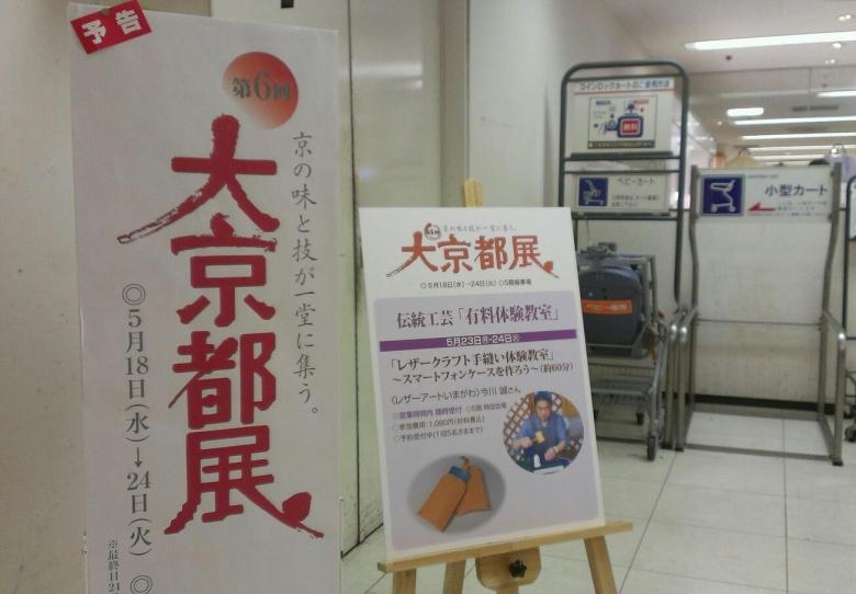 近鉄百貨店 和歌山店 第7回大京都展 レザークラフト教室も開催致します。
